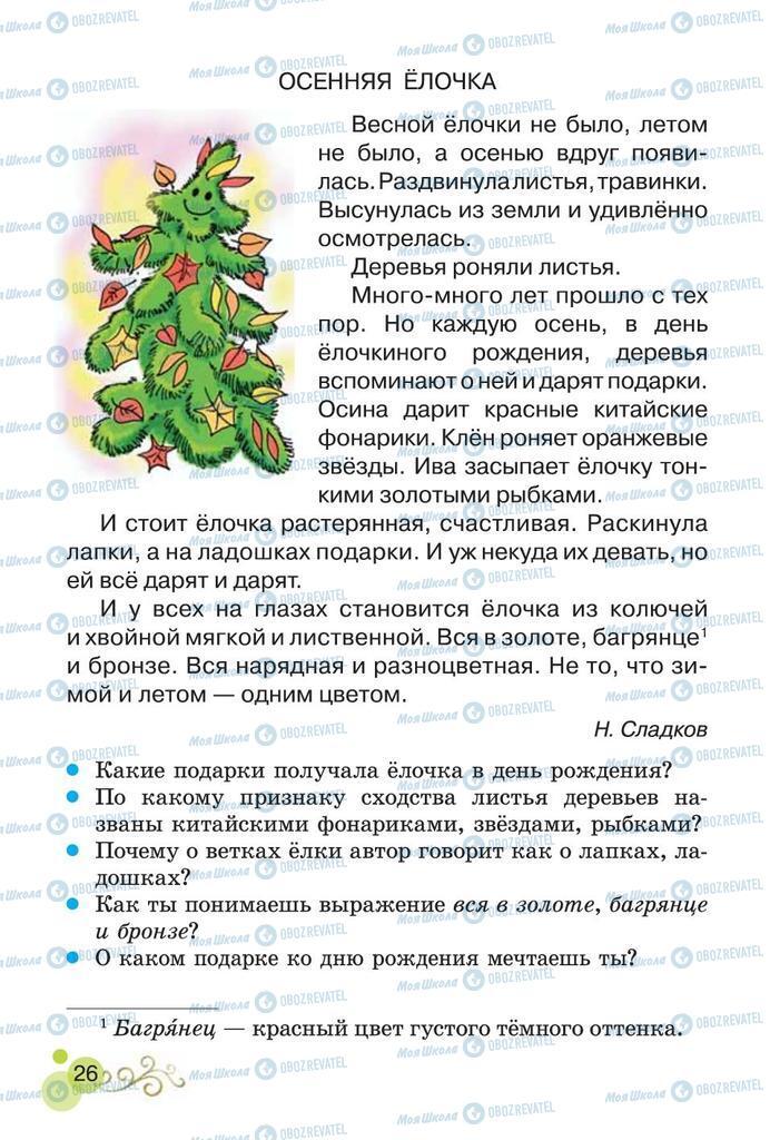 Учебники Чтение 2 класс страница 26