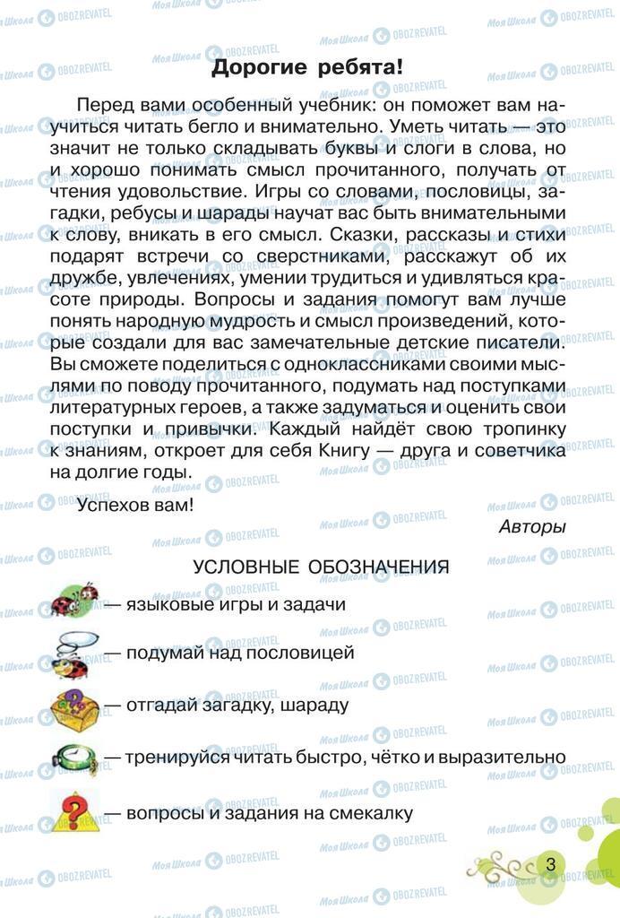 Підручники Читання 2 клас сторінка  3