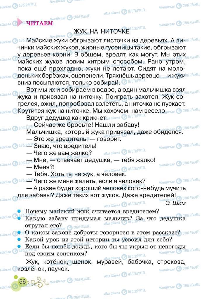 Учебники Чтение 2 класс страница  56