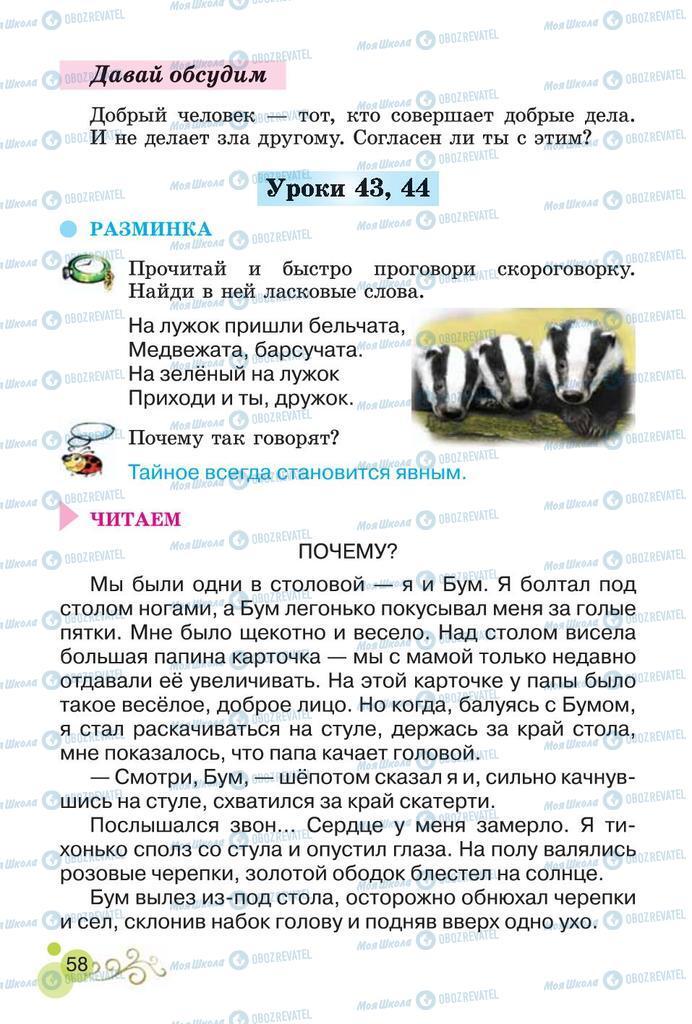 Підручники Читання 2 клас сторінка 58