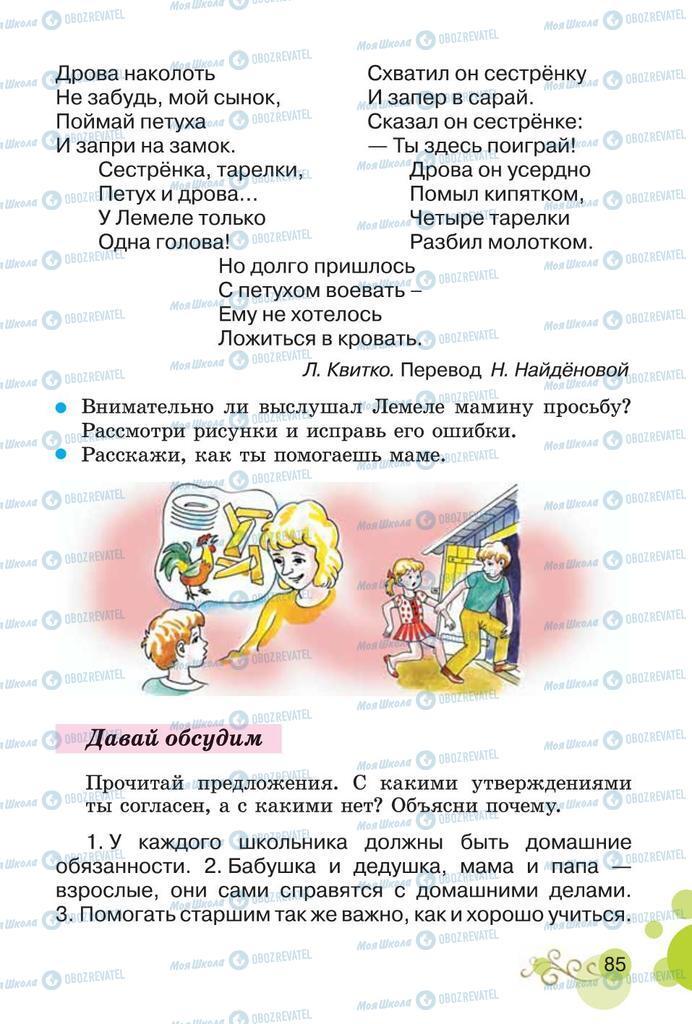 Підручники Читання 2 клас сторінка 85