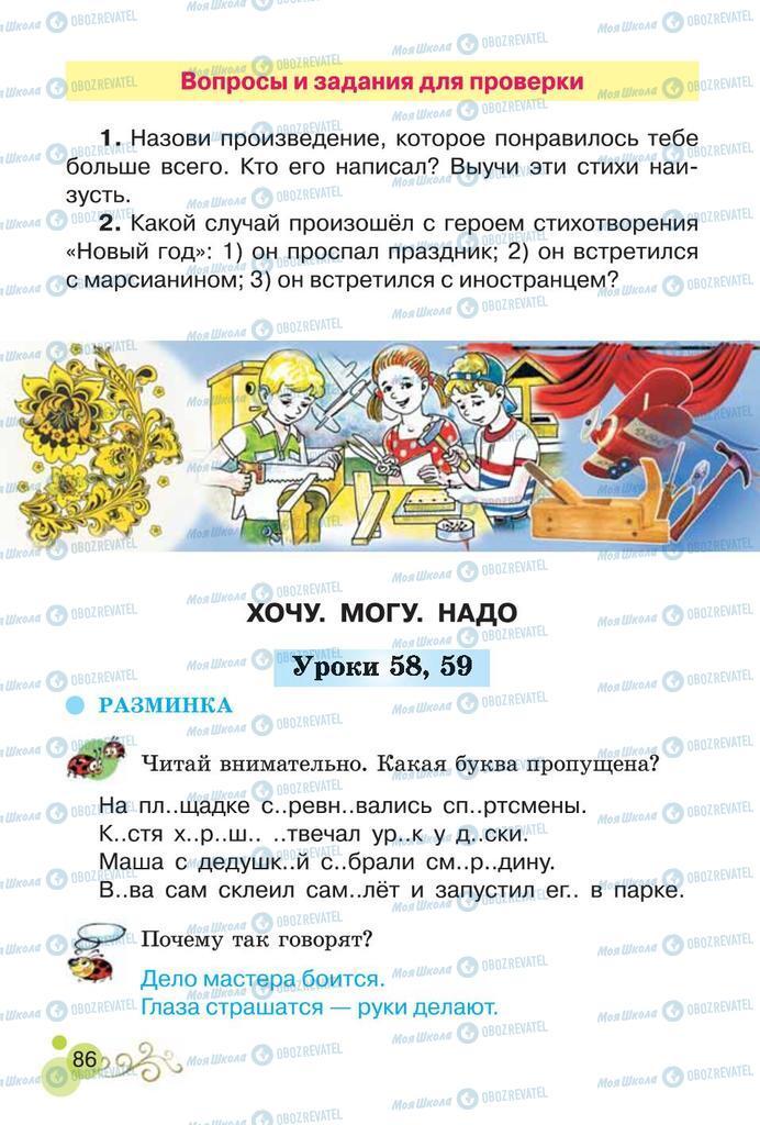 Учебники Чтение 2 класс страница  86