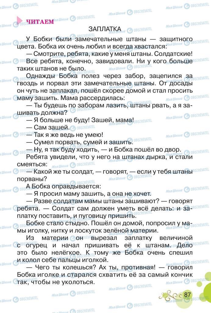 Підручники Читання 2 клас сторінка  87