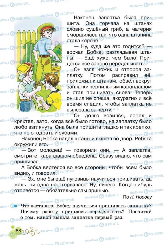 Підручники Читання 2 клас сторінка 88