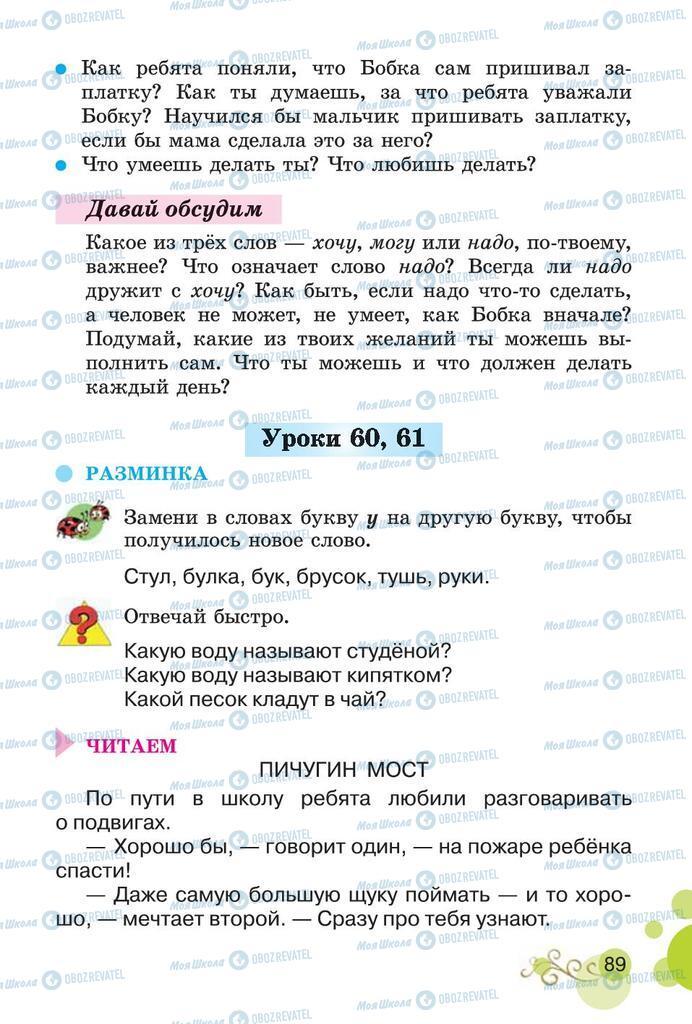 Підручники Читання 2 клас сторінка 89
