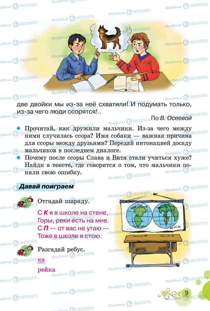 Підручники Читання 2 клас сторінка 9