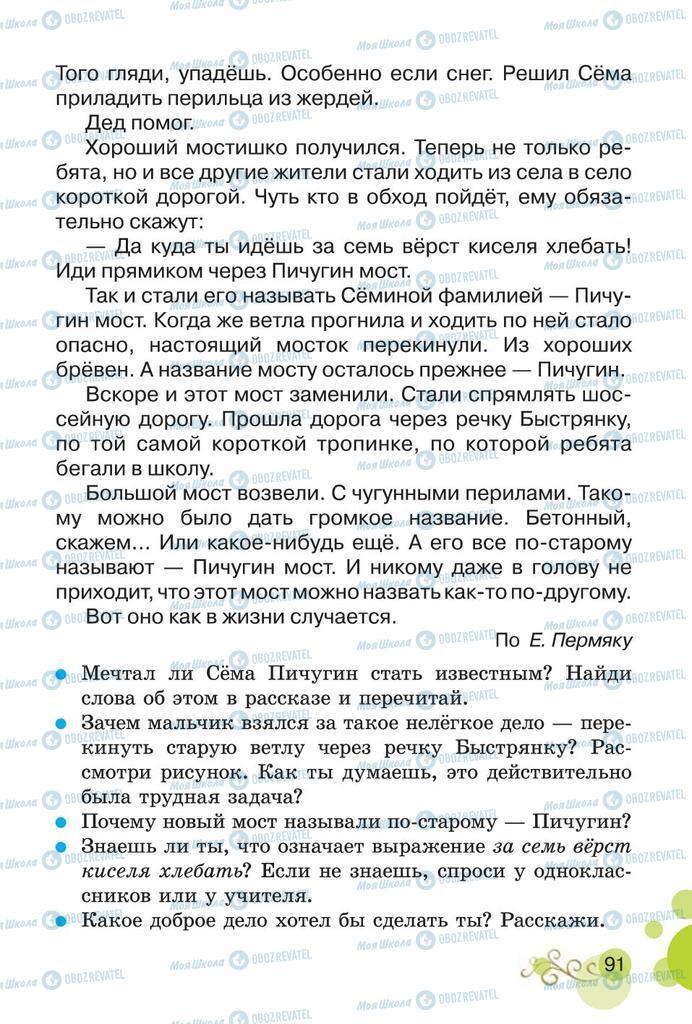 Підручники Читання 2 клас сторінка 91