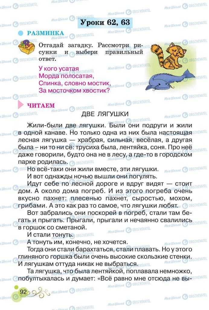 Підручники Читання 2 клас сторінка 92
