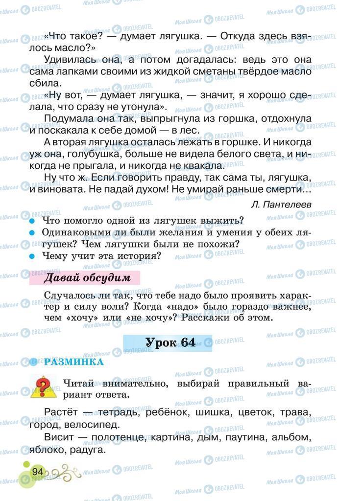 Учебники Чтение 2 класс страница 94