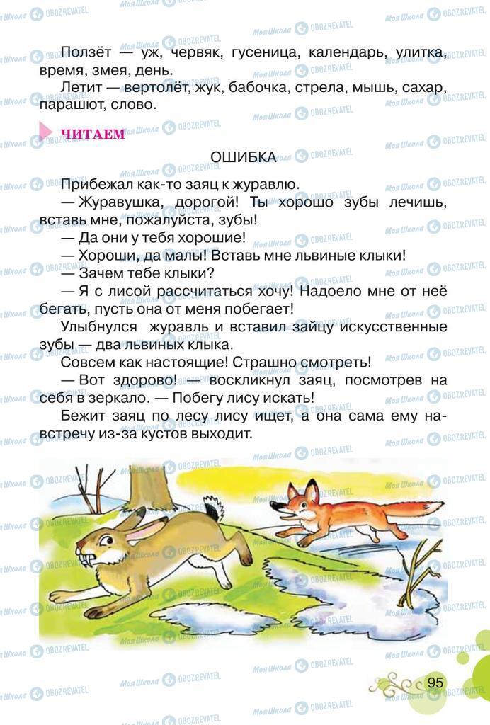 Підручники Читання 2 клас сторінка 95