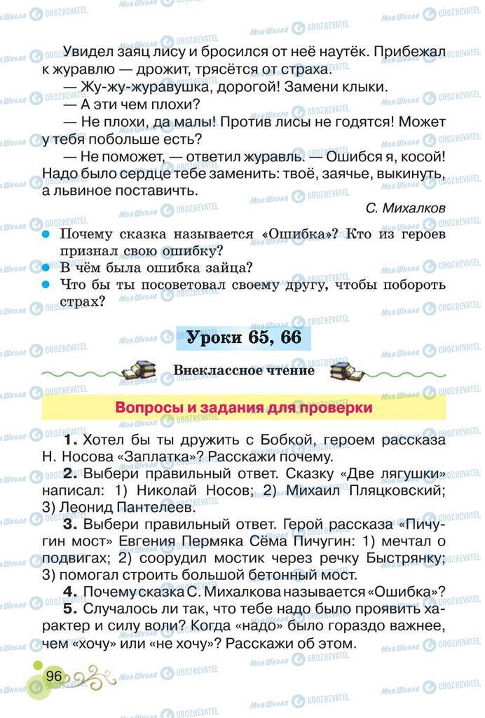 Підручники Читання 2 клас сторінка 96