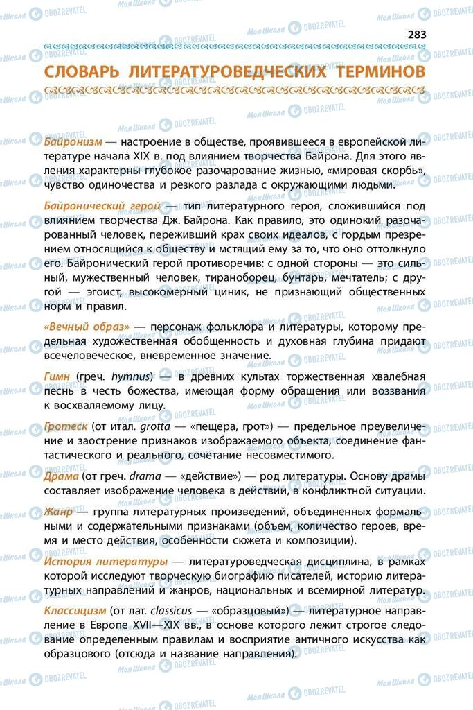 Підручники Зарубіжна література 9 клас сторінка  283