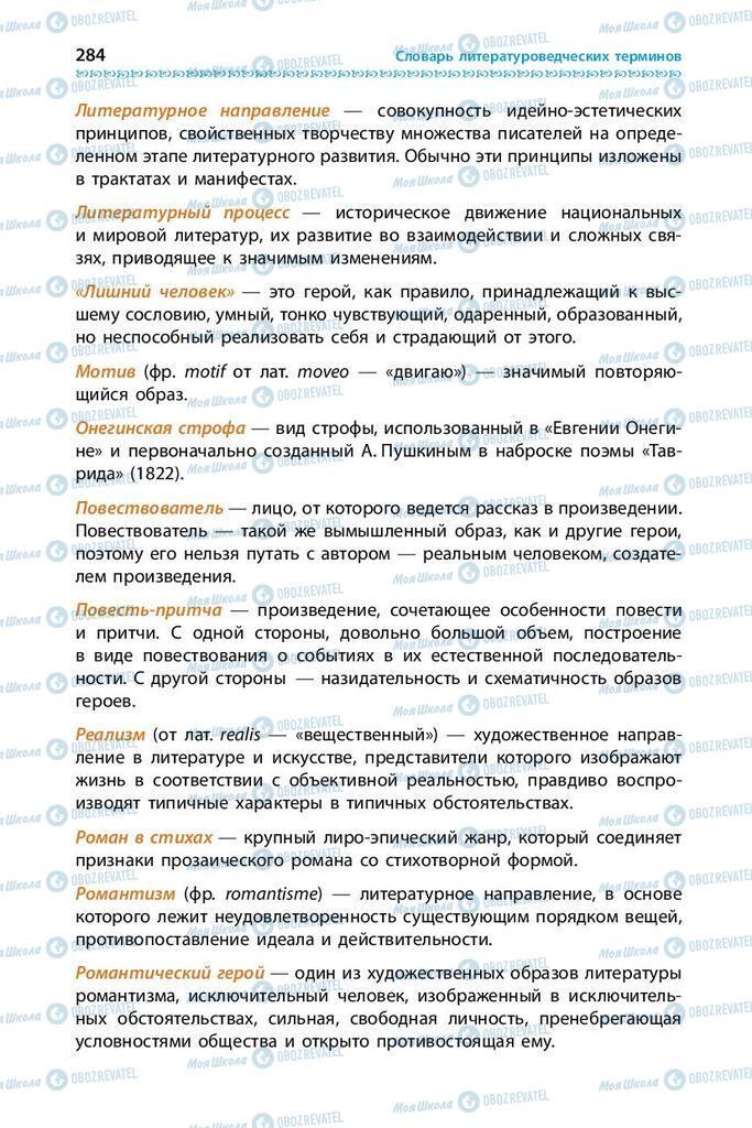 Підручники Зарубіжна література 9 клас сторінка  284