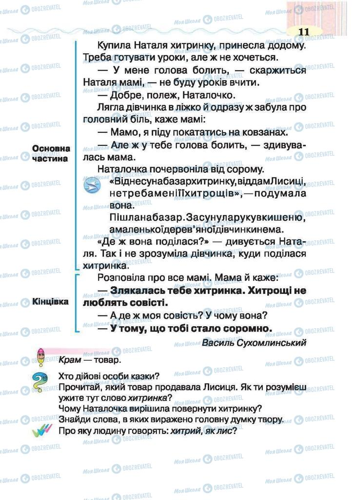 Учебники Чтение 2 класс страница 11