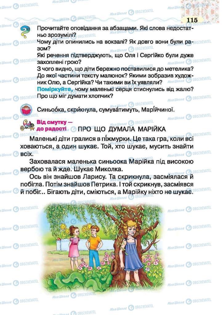 Учебники Чтение 2 класс страница 115