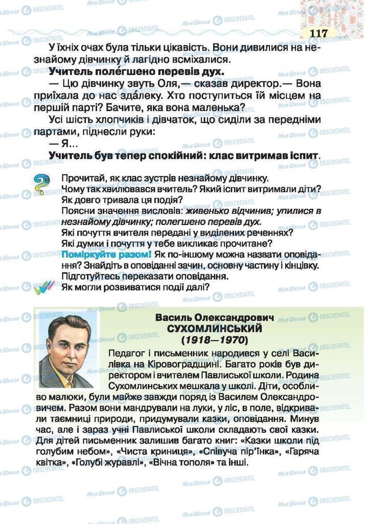 Підручники Читання 2 клас сторінка 117
