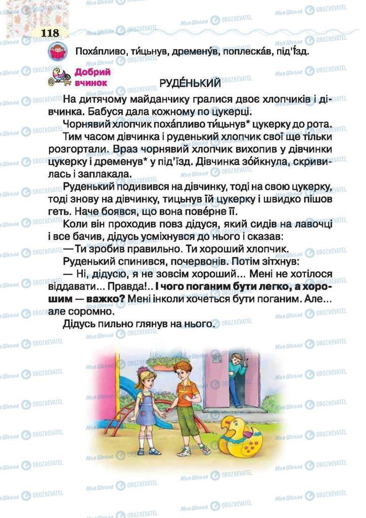Учебники Чтение 2 класс страница 118