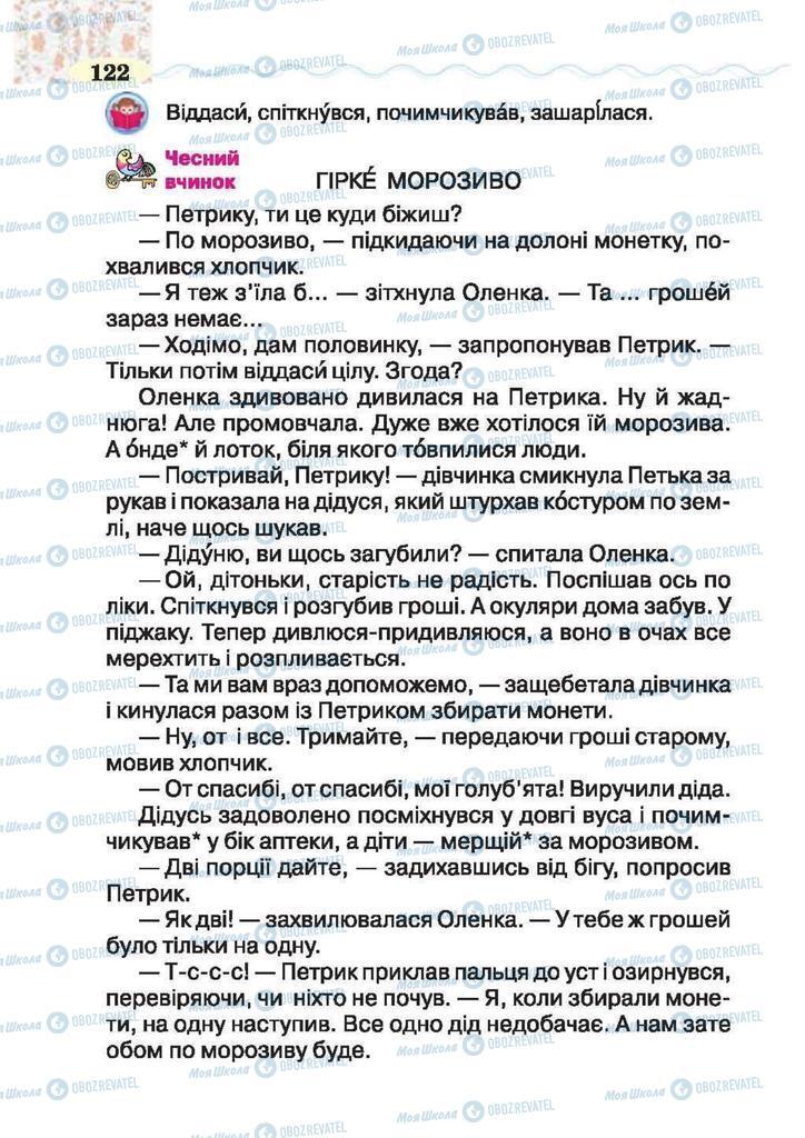 Учебники Чтение 2 класс страница 122