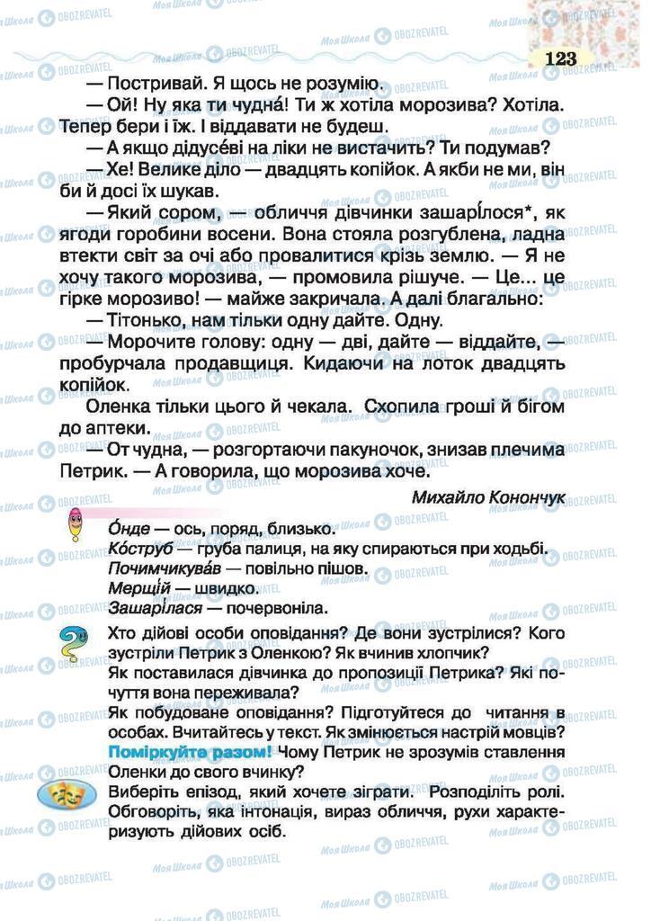 Учебники Чтение 2 класс страница 123