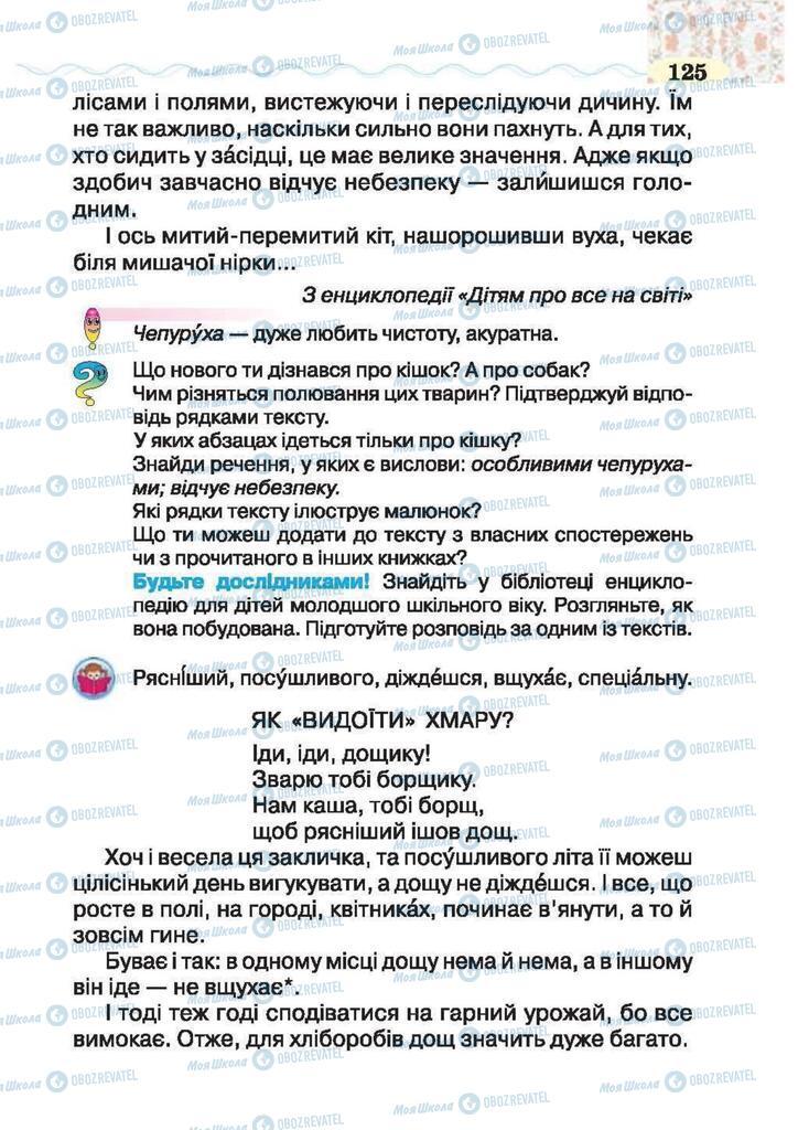 Учебники Чтение 2 класс страница 125