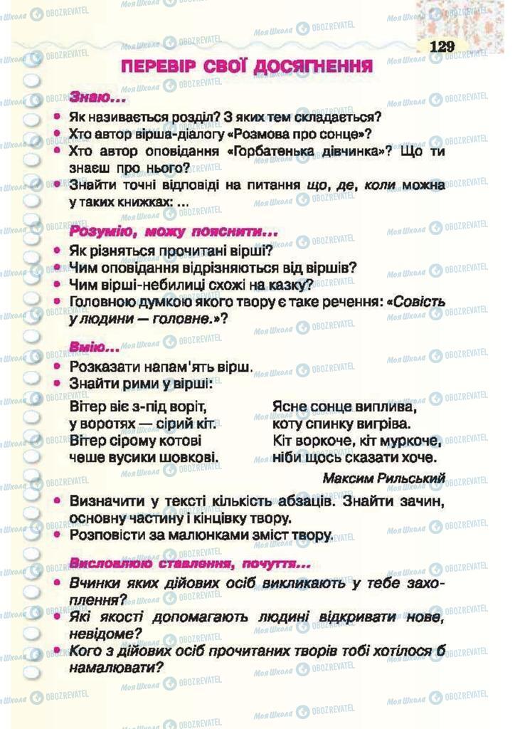 Учебники Чтение 2 класс страница 129