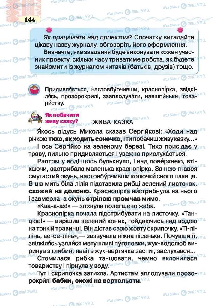 Учебники Чтение 2 класс страница  144
