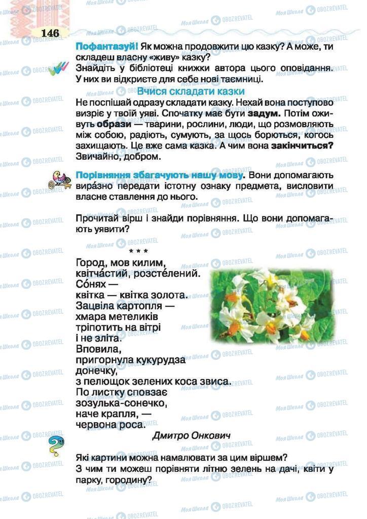Учебники Чтение 2 класс страница 146