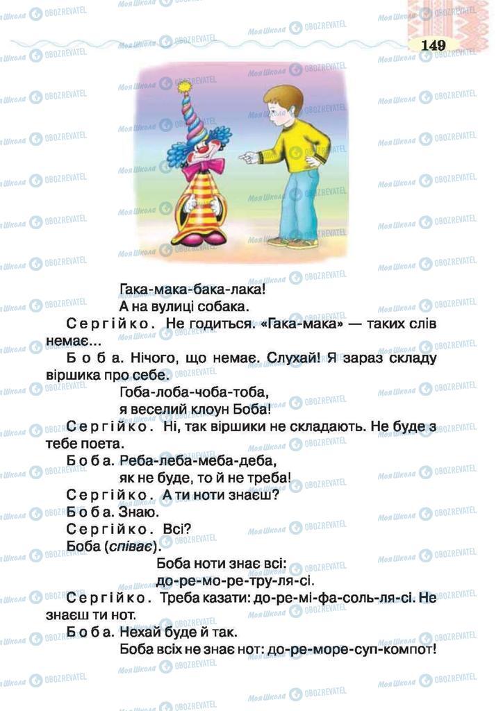 Учебники Чтение 2 класс страница 149