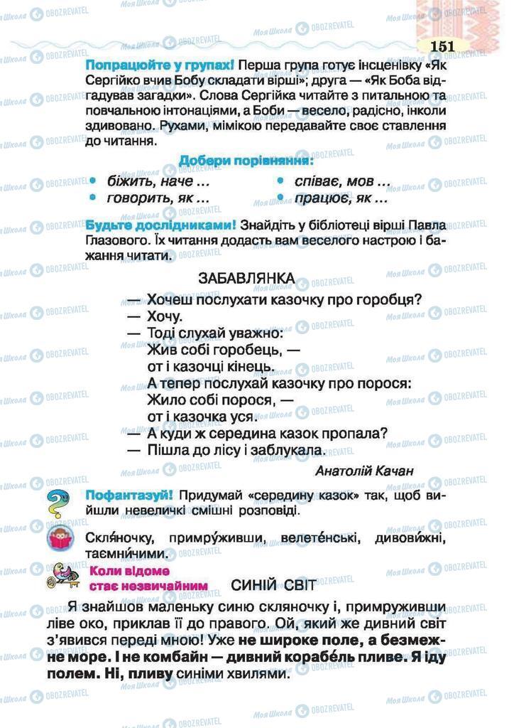 Учебники Чтение 2 класс страница 151