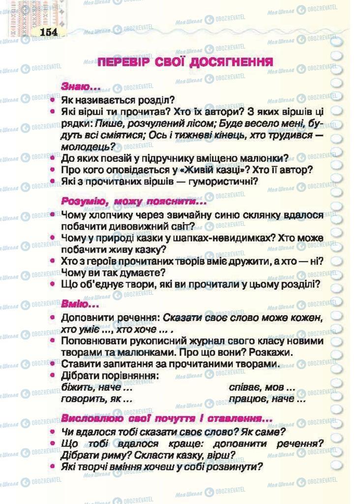 Учебники Чтение 2 класс страница 154