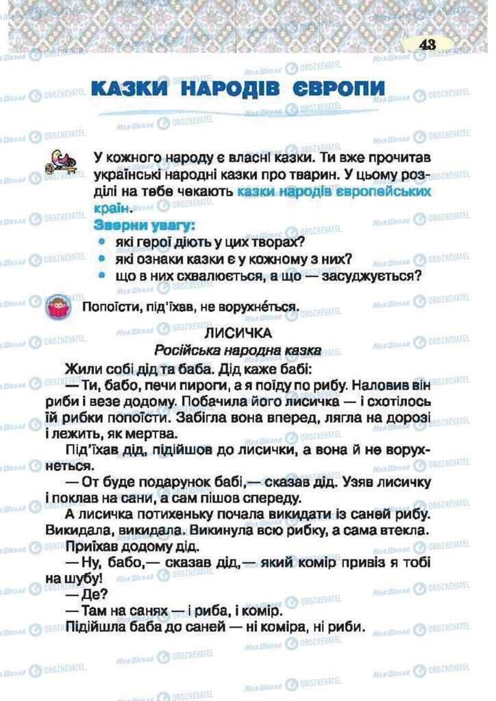 Учебники Чтение 2 класс страница  43