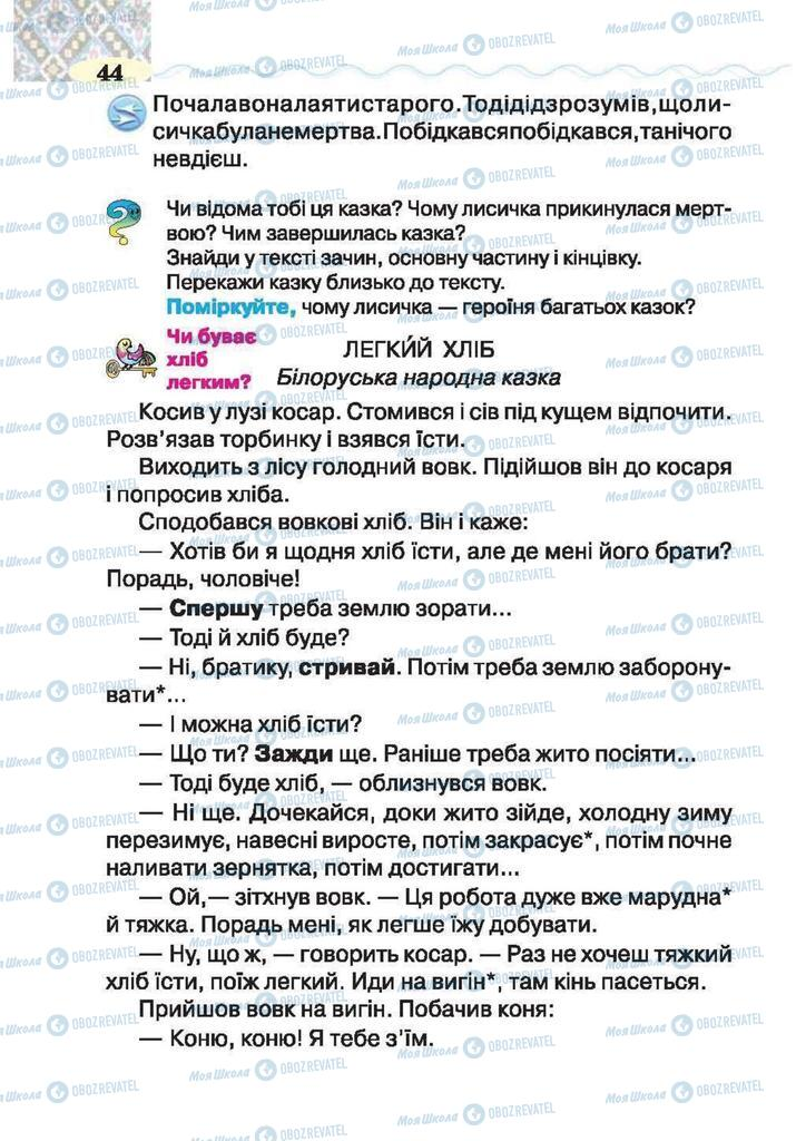 Учебники Чтение 2 класс страница  44