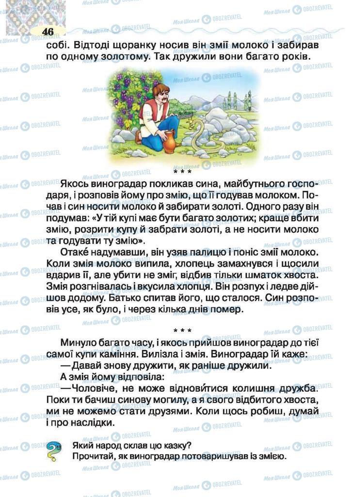 Учебники Чтение 2 класс страница 46