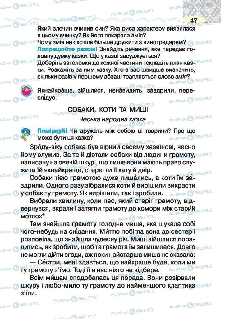Учебники Чтение 2 класс страница 47