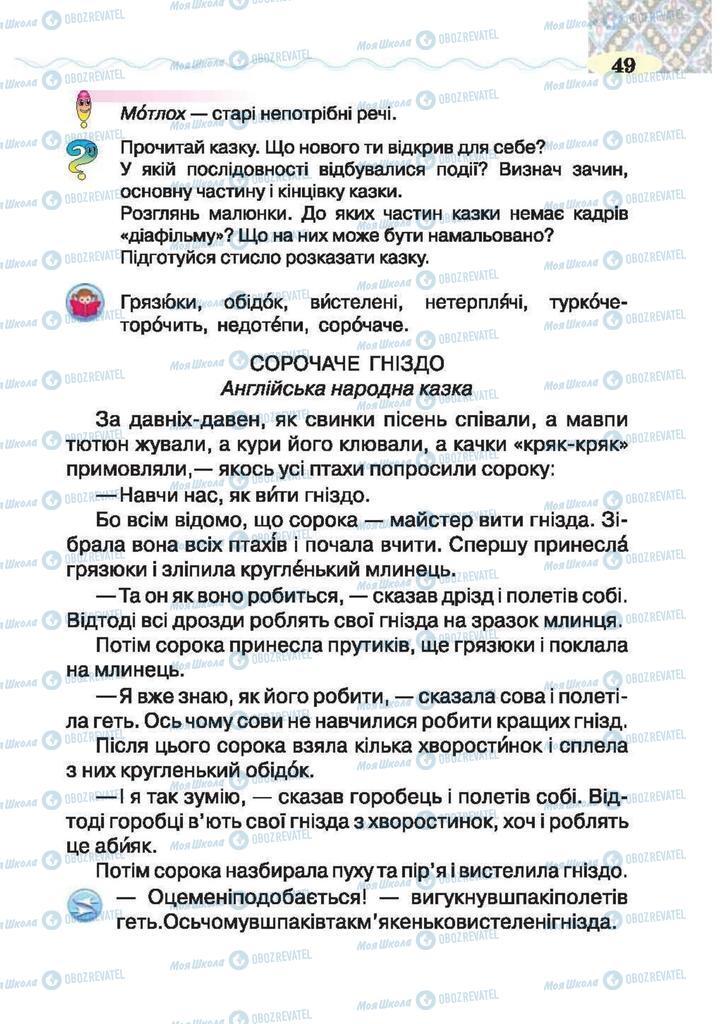 Учебники Чтение 2 класс страница 49