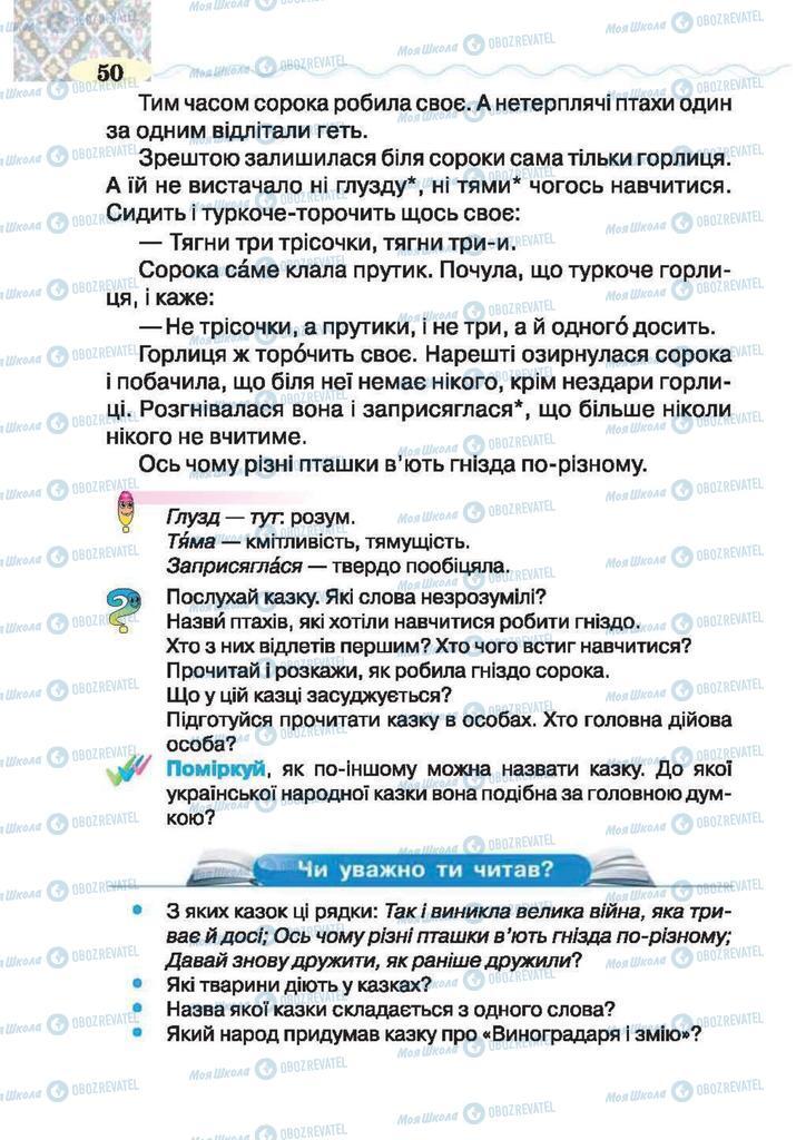 Учебники Чтение 2 класс страница 50