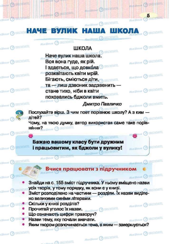 Учебники Чтение 2 класс страница  5