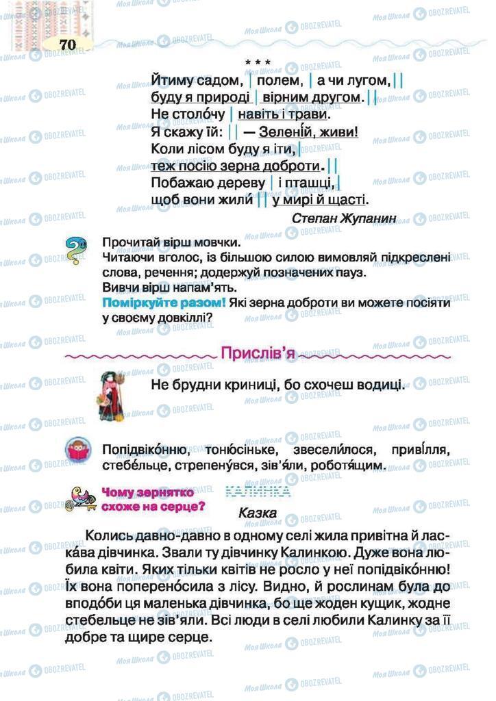 Підручники Читання 2 клас сторінка 70