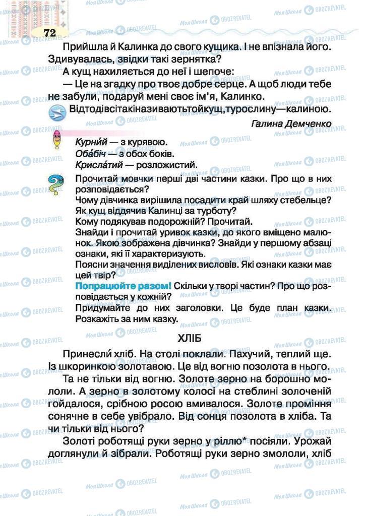 Підручники Читання 2 клас сторінка 72