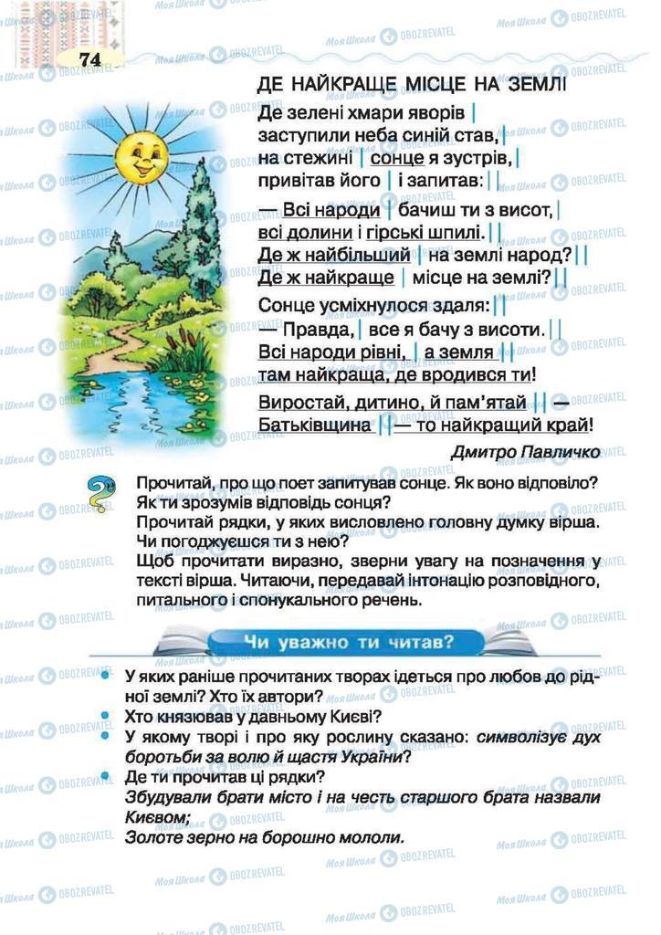 Учебники Чтение 2 класс страница 74