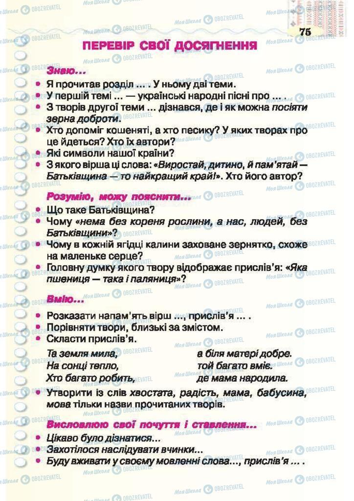 Учебники Чтение 2 класс страница 75