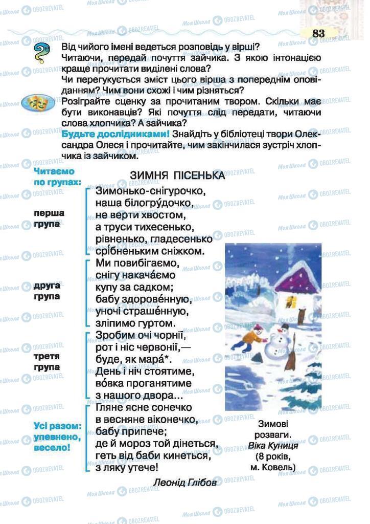 Учебники Чтение 2 класс страница 83