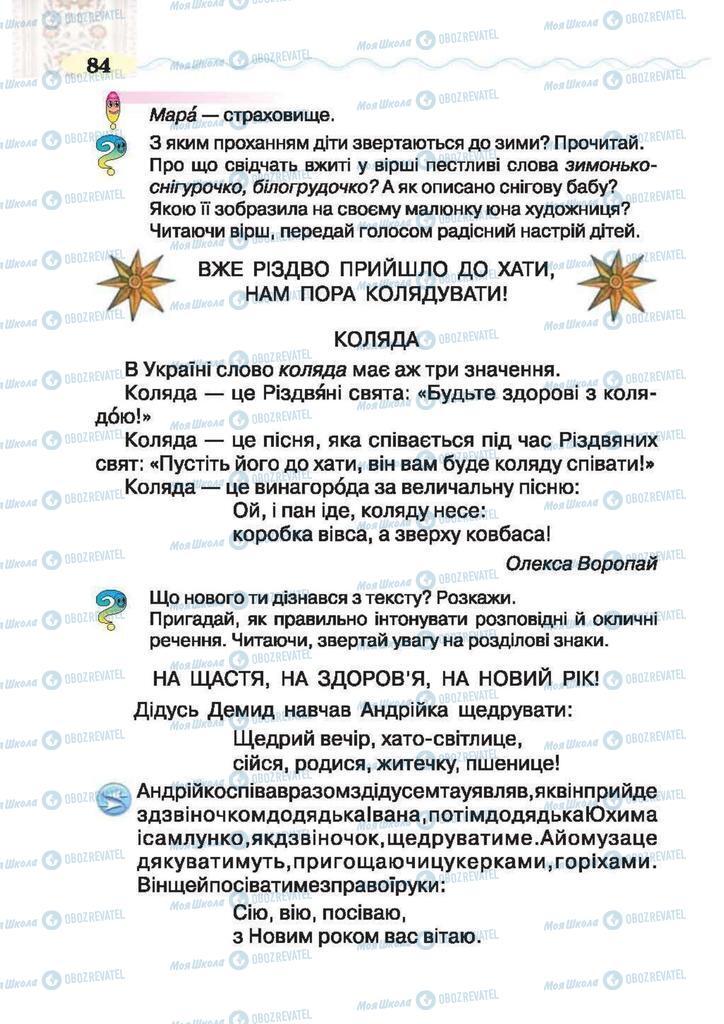 Підручники Читання 2 клас сторінка 84