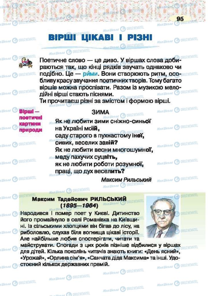 Учебники Чтение 2 класс страница  95
