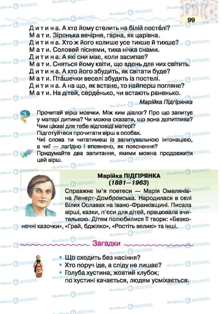 Учебники Чтение 2 класс страница 99