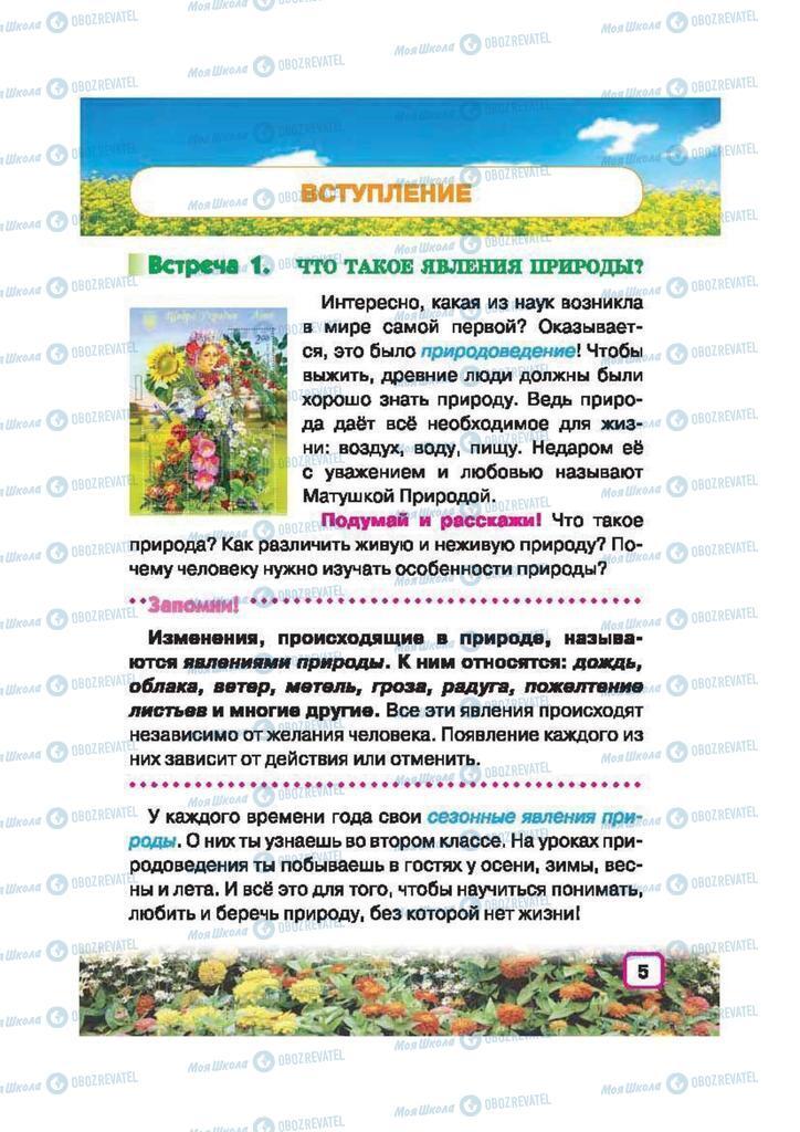 Підручники Природознавство 2 клас сторінка  5