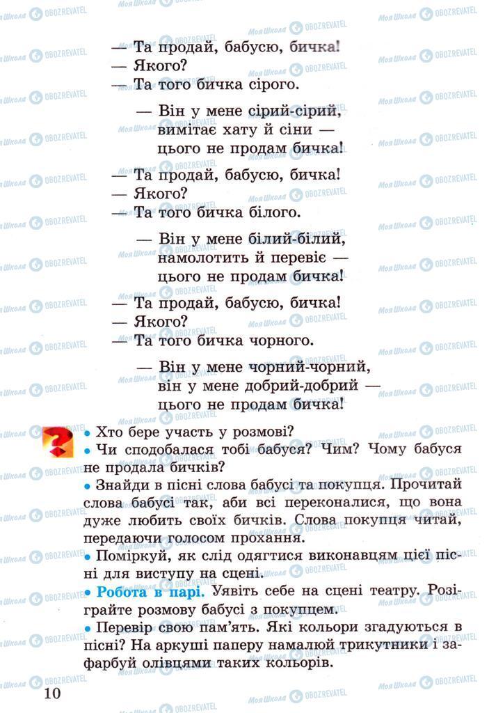 Підручники Читання 2 клас сторінка 10