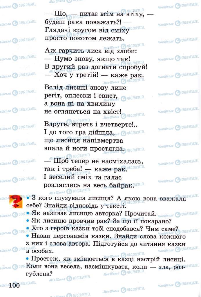 Учебники Чтение 2 класс страница 100