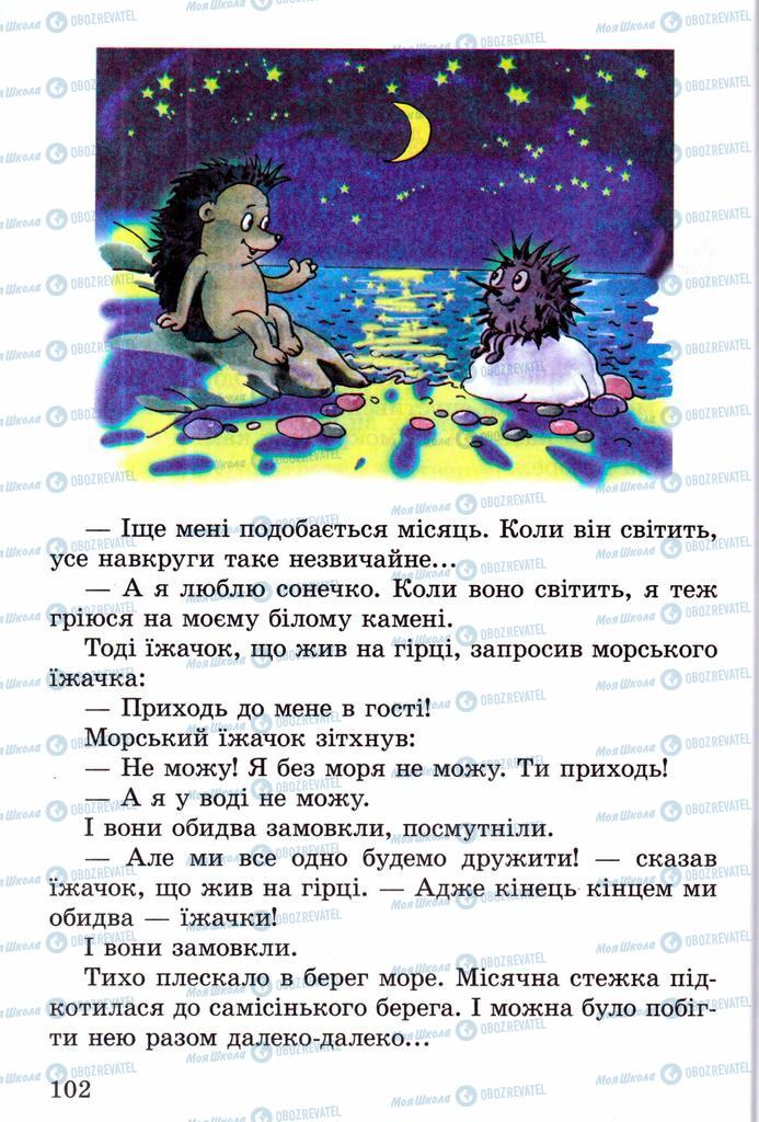 Учебники Чтение 2 класс страница 102