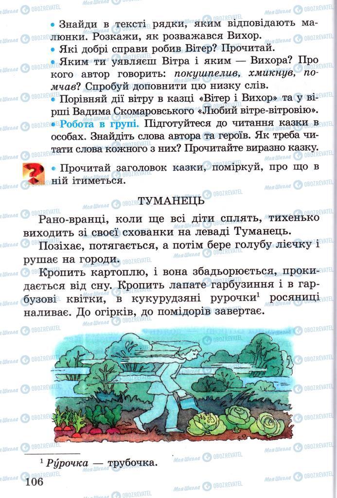 Учебники Чтение 2 класс страница 106